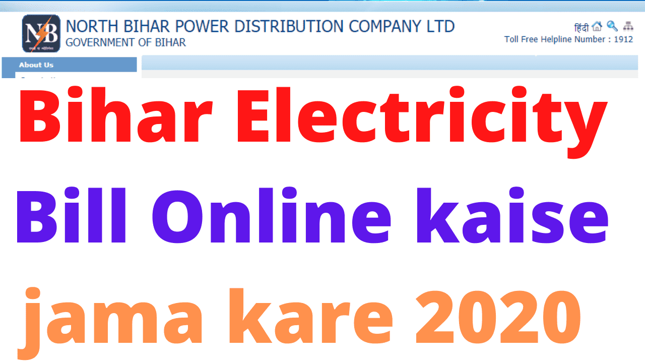 Bihar Electricity Bill Online 2020