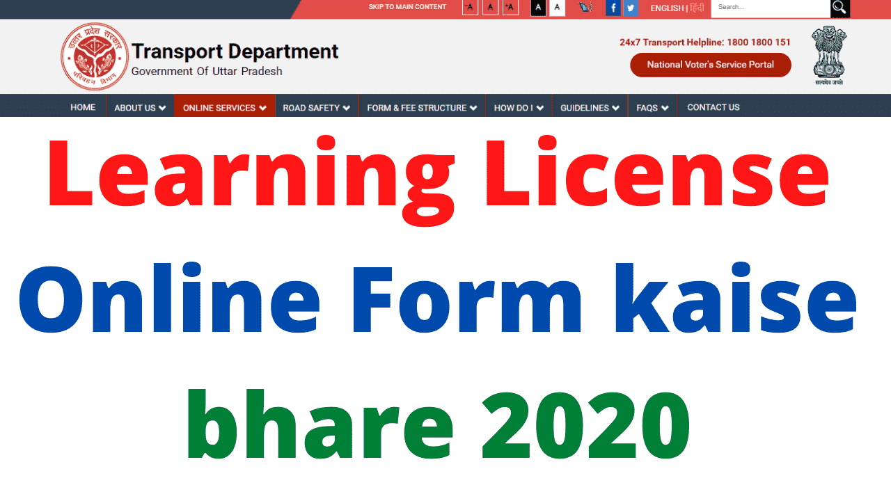 Learning License Online Form kaise bhare 2020