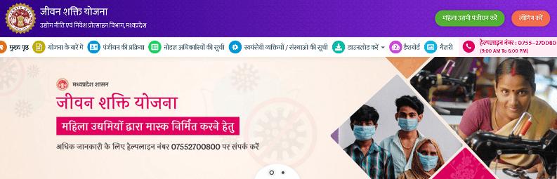 Madhya pradesh Jeevan Shakti Yojana Online Apply Form 2020 In Hindi