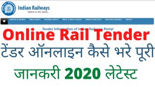 Online Rail Tender Kaise bhare 2020