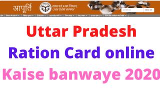 Uttar Pradesh Ration Card online Kaise banwaye 2020