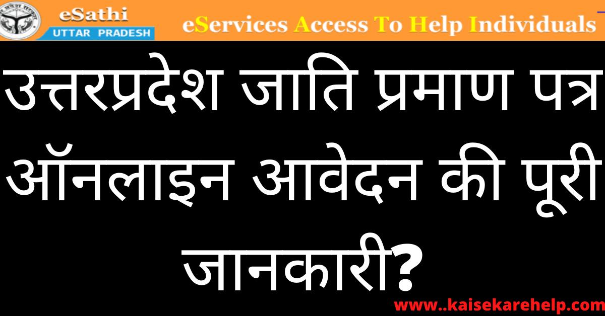 Uttar Pradesh Cast Certificate Online Form 2020