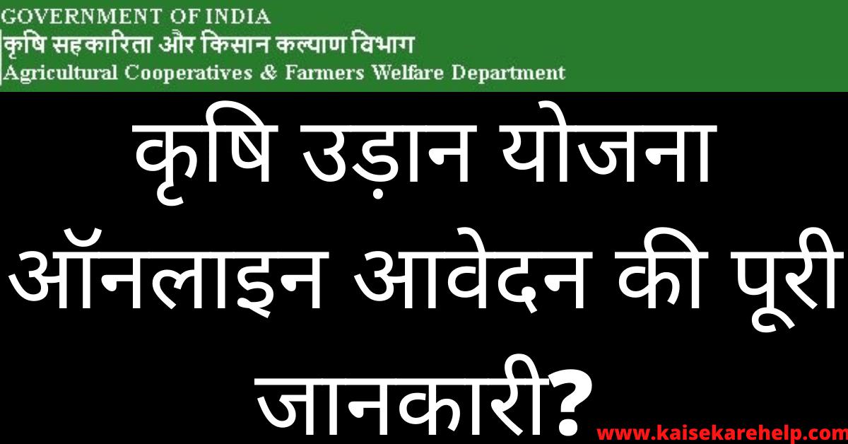 PM Krishi Udan Yojana Online Form