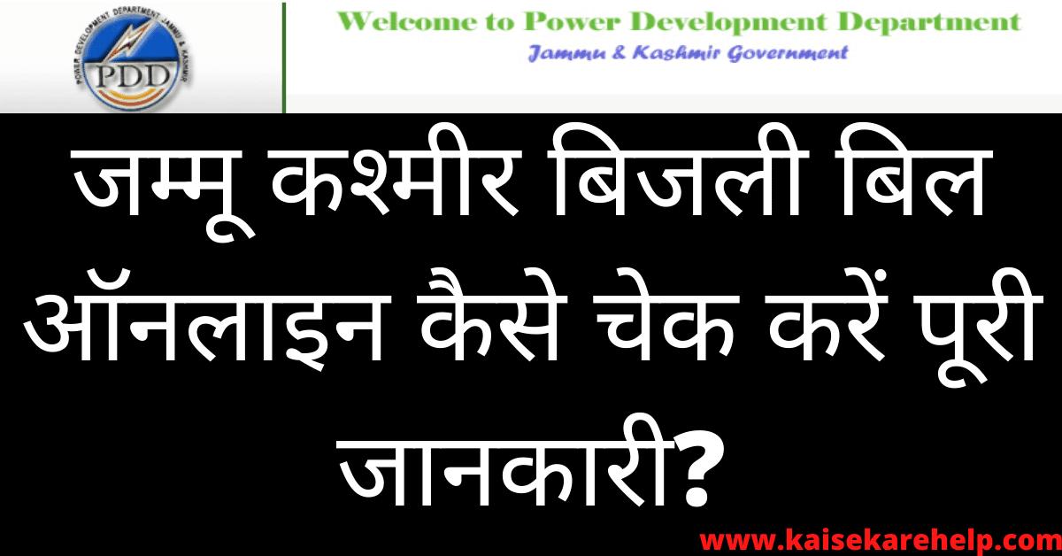 Jammu Kashmir Bijli Bill Kaise Check Kare 2020 In Hindi