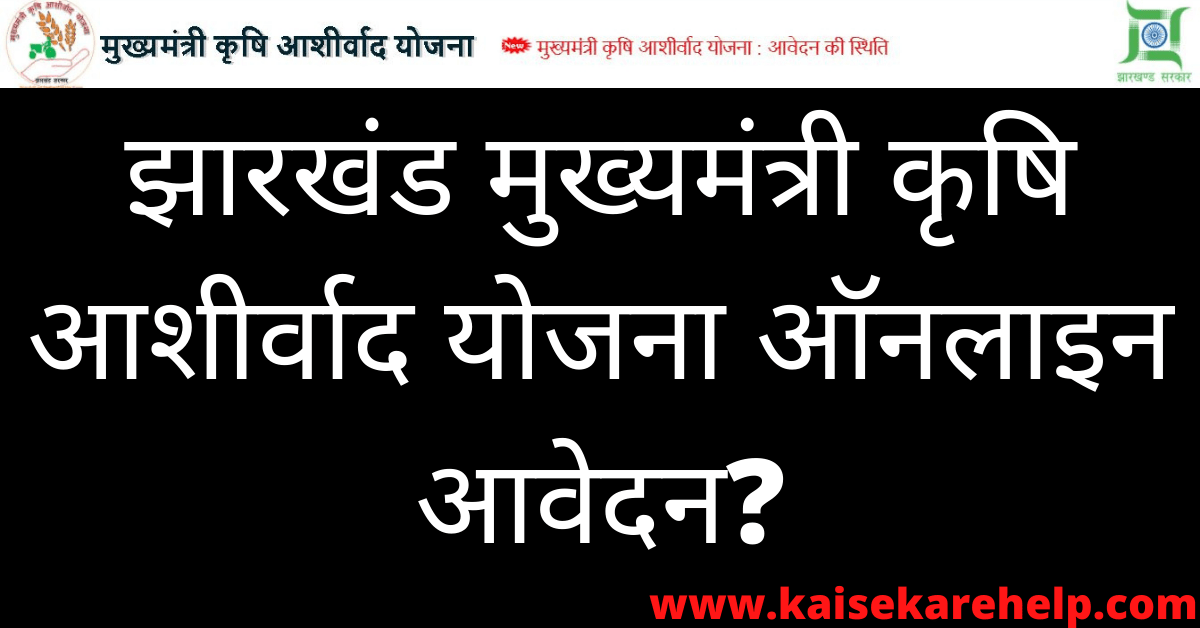 Jharkhand Mukhyamantri Krishi Ashirwad Yojana 2020 In Hindi
