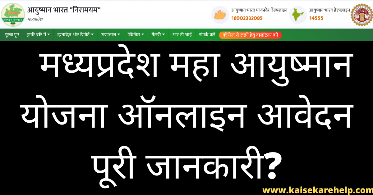 Madhya Pradesh Ayushman Yojana Online Form 2020 In Hindi
