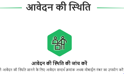 Chhattisgarh Cast Certificate Online Form 2020 In Hindi