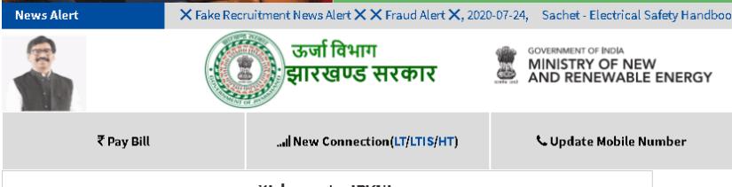 Jharkhand Bijli Bill Kaise Check Kare Online 2020 In Hindi