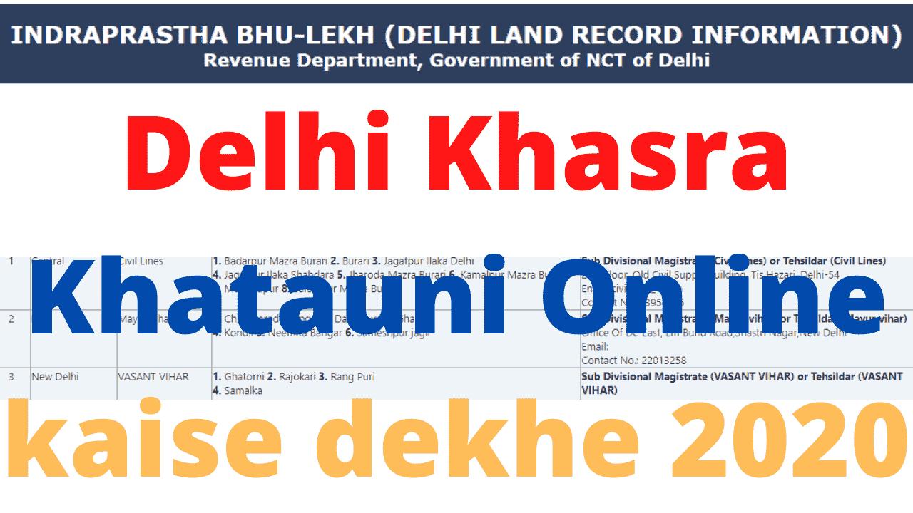 Delhi Khasra Khatauni Online kaise dekhe 2020