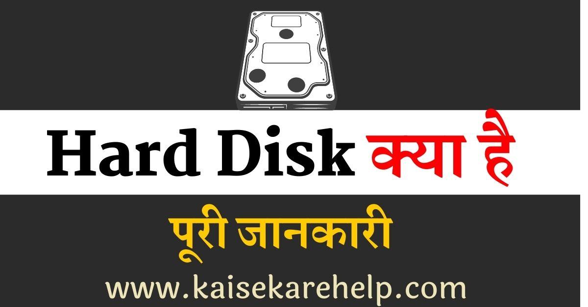 Hard Disk Kya hai in hindi हार्ड डिस्क क्या है