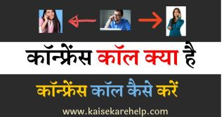 How to make conference call in Hindi