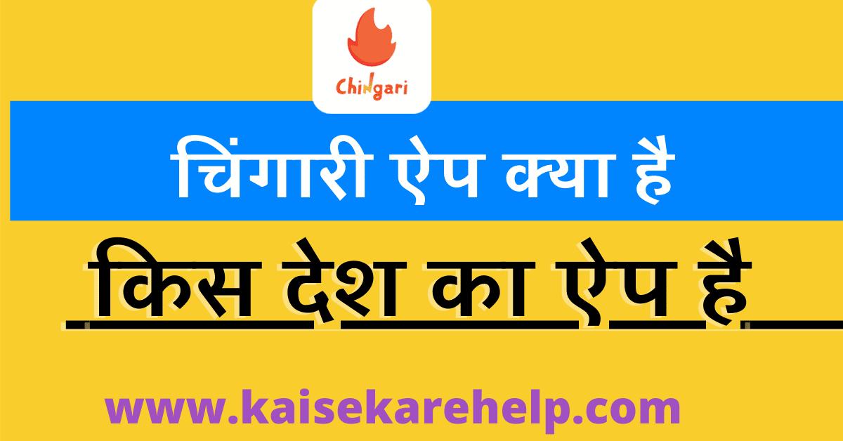 chingari app kya hai in hindi | kis desh ka hai