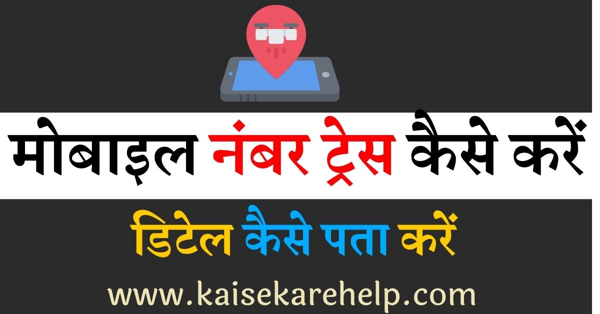 Mobile number kaise track kare Number details kaise nikale
