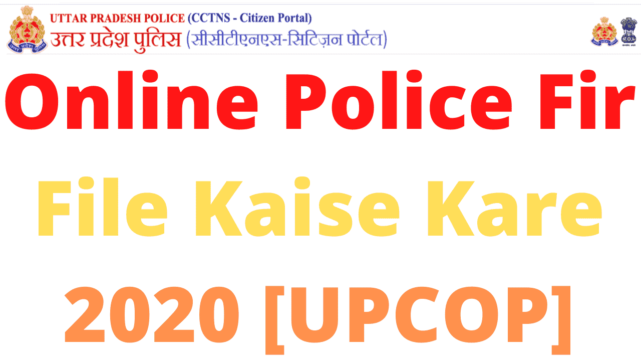 Online Police Fir File Kaise Kare 2020 [UPCOP]