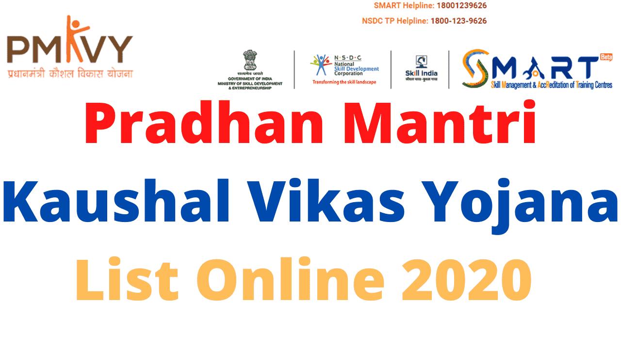 P M Kaushal Vikas Yojana List Online 2020