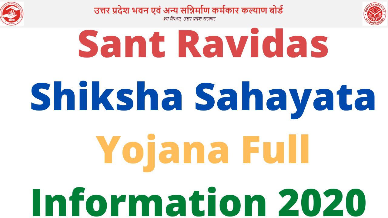 Sant Ravidas Shiksha Sahayata Yojana Full Information 2020