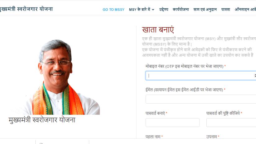 Uttarakhand Mukhyamantri Swarojgar Yojana Apply Online 2020