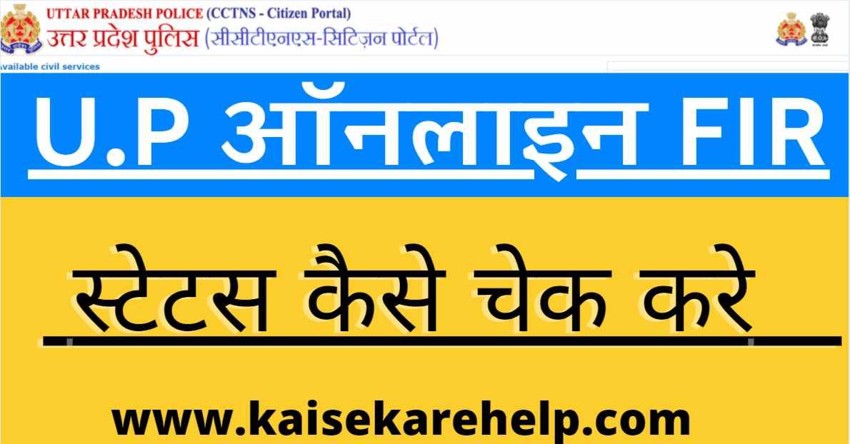 UP FIR Online Status kaise check kare
