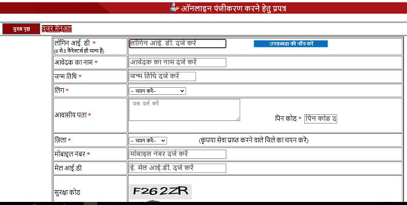 UP Haisiyat PramaUP Haisiyat Praman Patra Online Formn Patra Online Form