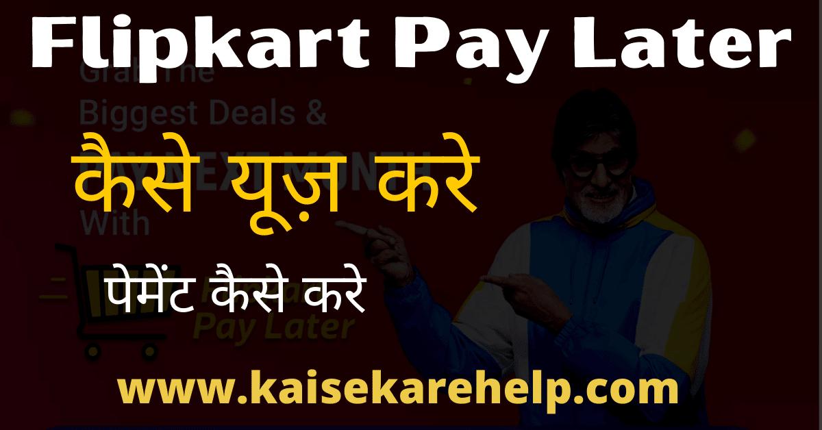 flipkart pay later kaise use kare in hindi