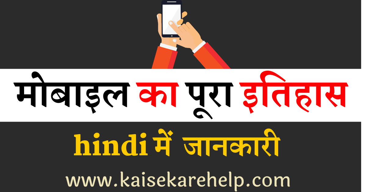 mobile history information in Hindi