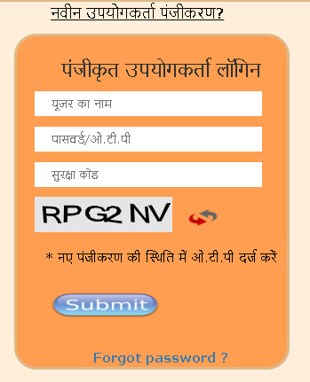 Uttar Pradesh Cast Certificate Online Form