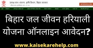 Bihar Jal Jeevan Hariyali Yojana 2020 In Hindi-