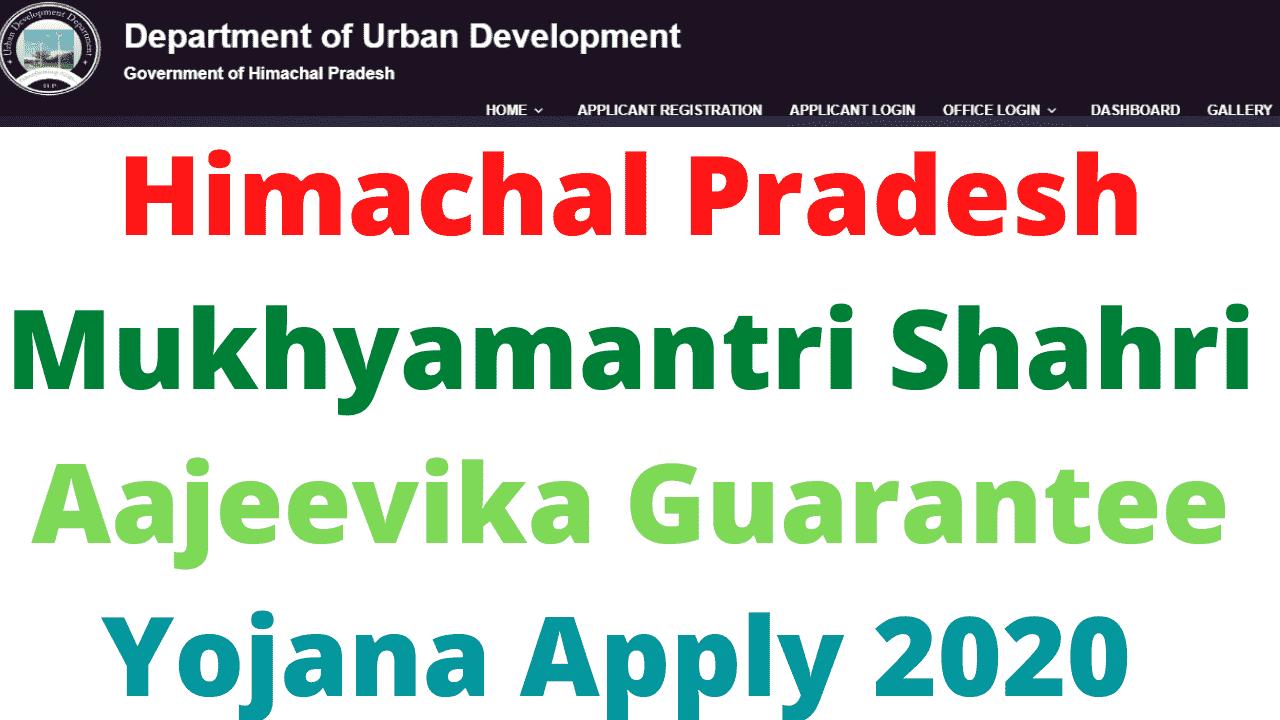 Himachal Pradesh Mukhyamantri Shahri Aajeevika Guarantee Yojana Apply 2020