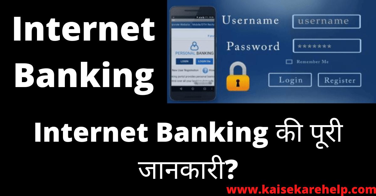 Internet Banking Kya Hai In Hindi