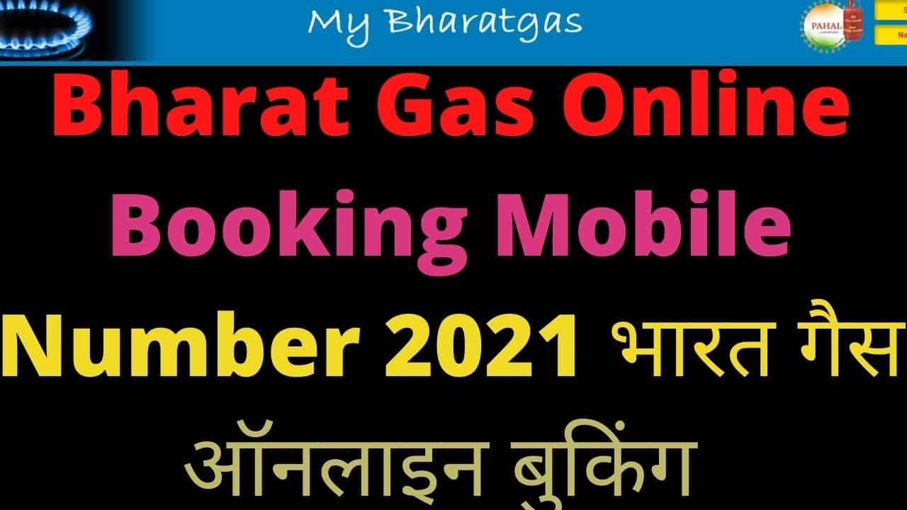 Bharat Gas Online Booking Mobile Number 2021 भारत गैस ऑनलाइन बुकिंग