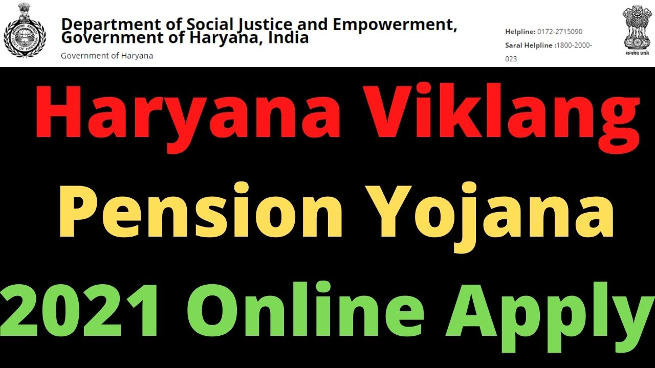 Haryana Viklang Pension Yojana 2021 Online Apply