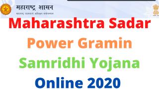 Maharashtra Sadar Power Gramin Samridhi Yojana Online 2020 Maharashtra Sadar Power Gramin Samridhi Yojana Online 2020 Maharashtra Sadar Power Gramin Samridhi Yojana Online 2020