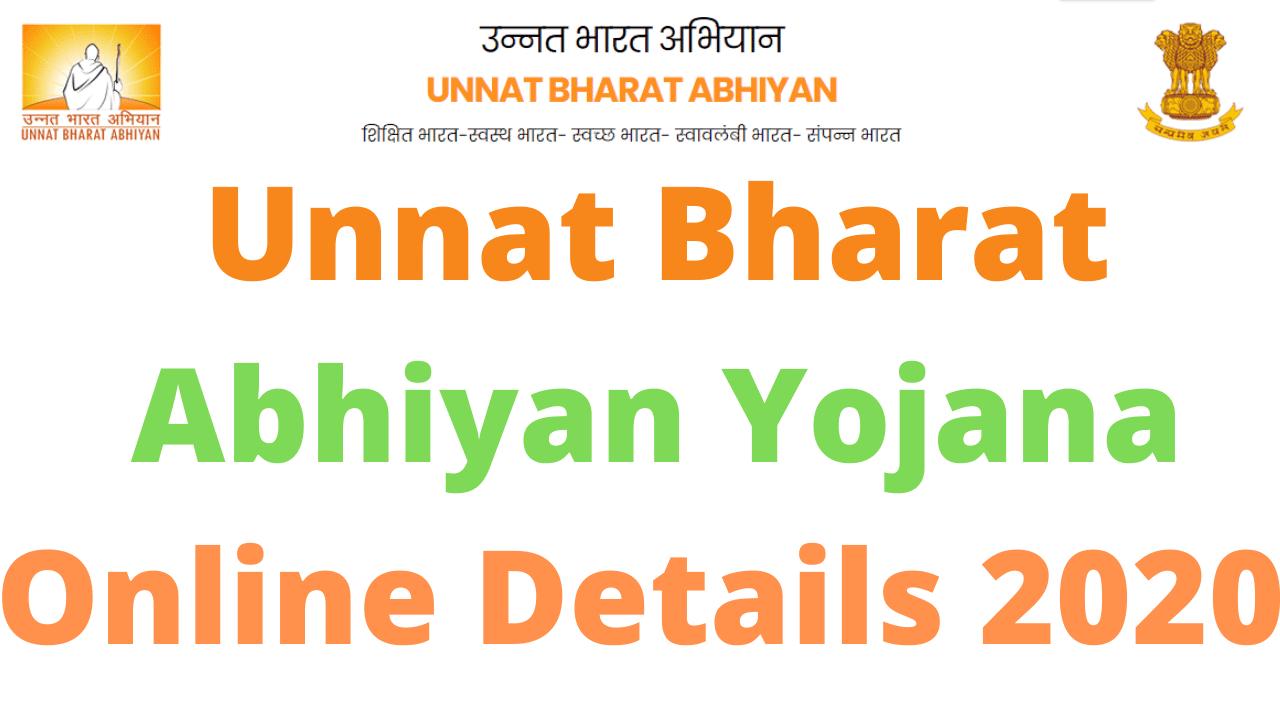 Unnat Bharat Abhiyan Yojana Online Details 2020