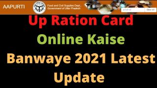 Up Ration Card Online Kaise Banwaye 2021 Latest Update