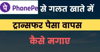 How to get refund money from phonepe in hindi