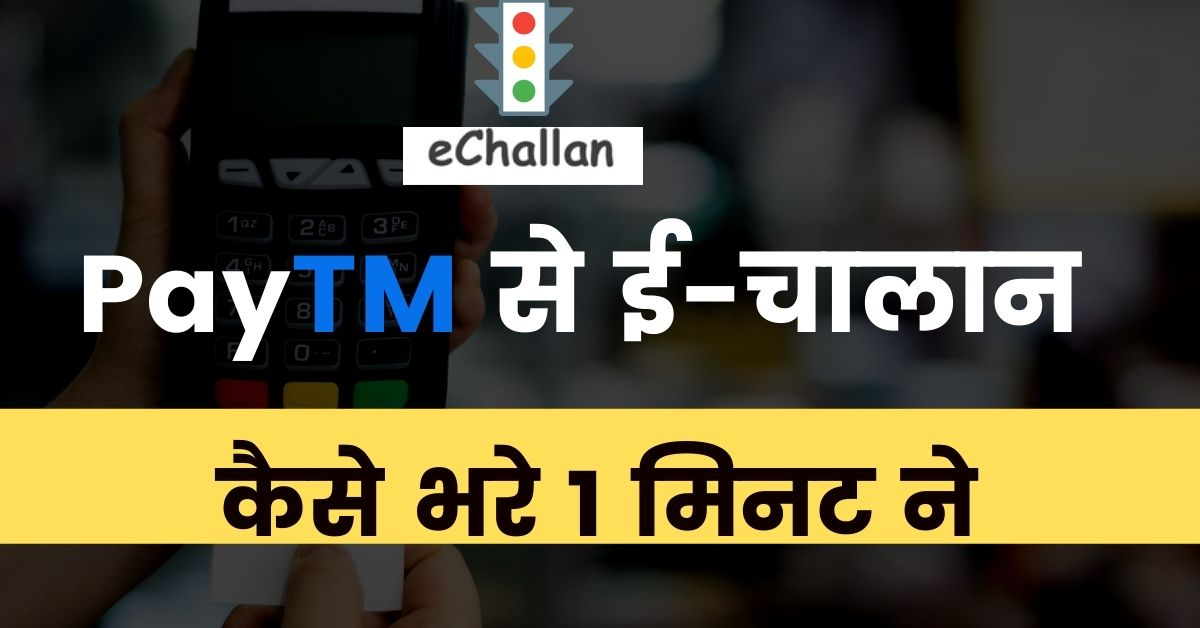 How to pay e-challan from Paytm in Hindi