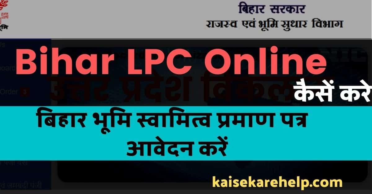 Bihar lpc certificate kya hai