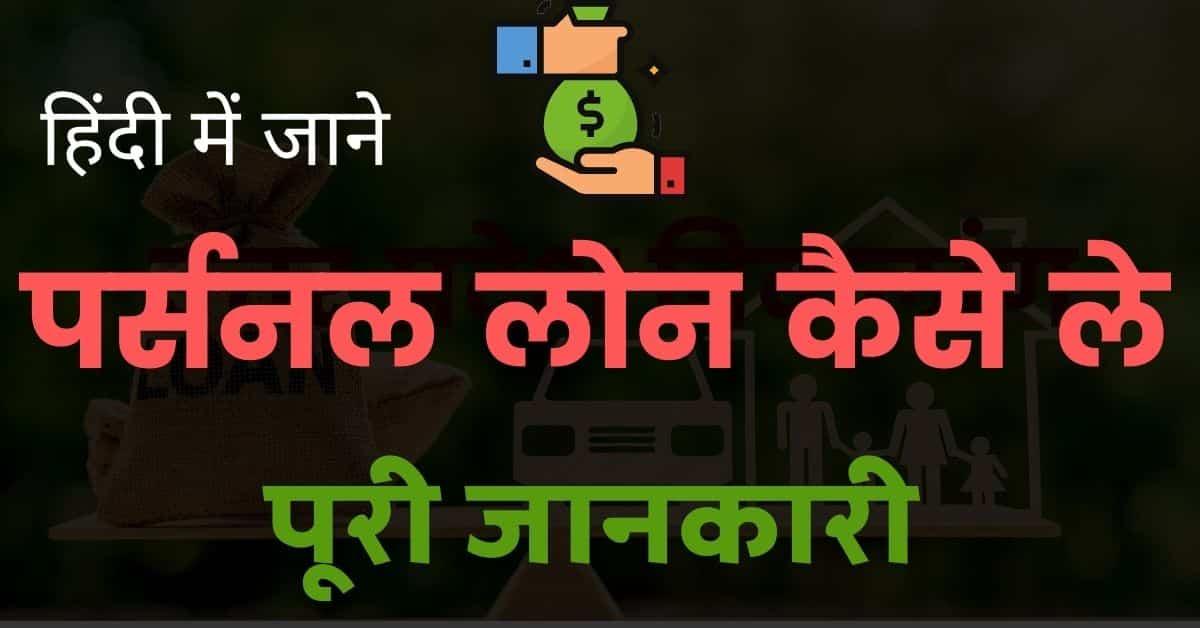 Personal Loan kaise le in hindi 2021पर्सनल लोन क्या होता है