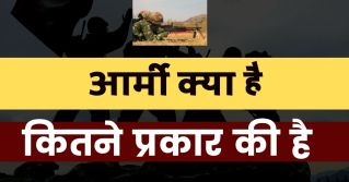What is an Army in hindi