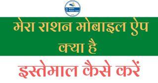 Mera ration mobile app kya hai मेरा राशन मोबाइल ऐप का इस्तेमाल कैसे करें।