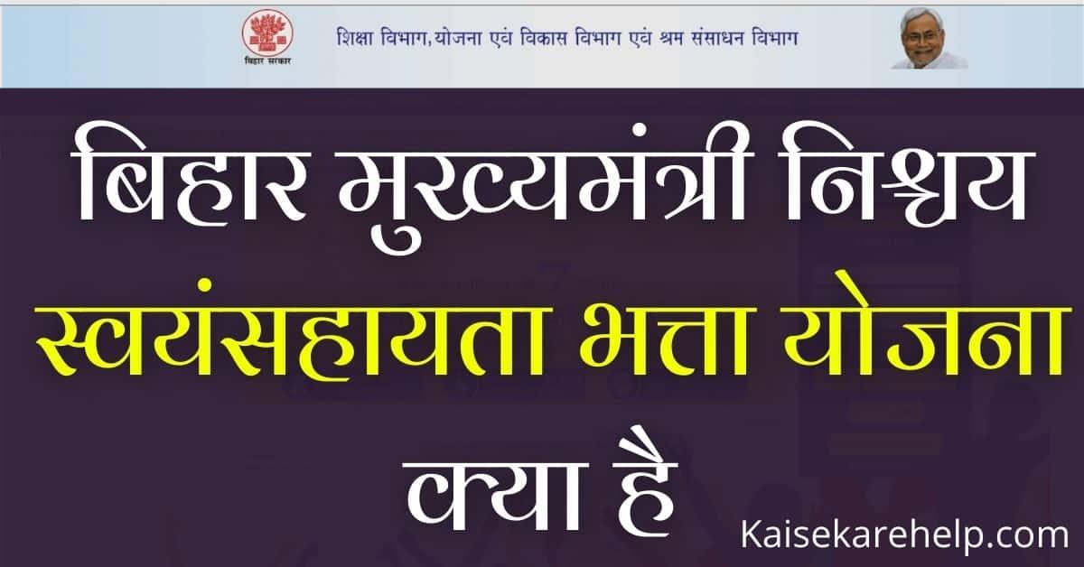 Bihar CM Swayam Sahayata Bhatta Yojana kya hai