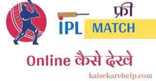 Free IPL kaise dekhen 2021. आईपीएल देखने के बेस्ट टिप्स