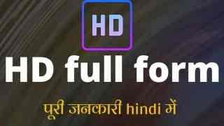 HD full form in hindi
