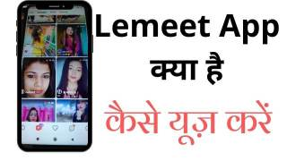 Lemeet App kaise use kare