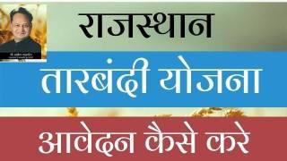 Rajasthan tarbandi yojana kya hai 2021