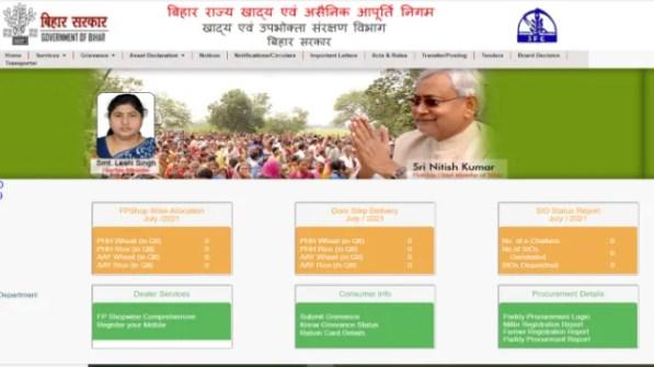Bihar Ration card status online check in Hindi