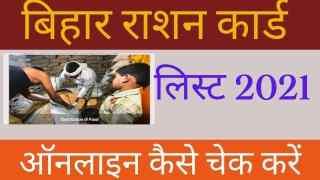 Bihar ration card list status 2021