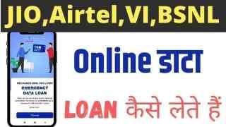 Online data loan kaise len