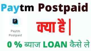Paytm postpaid service kya hai