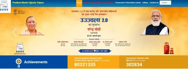 What is pm Ujjwala Yojana 2.0 in Hindi 2021
